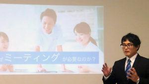 回る会議始め方セミナー 解説(小田)